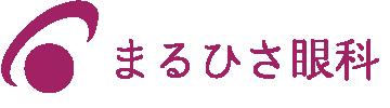 まるひさ眼科【公式】